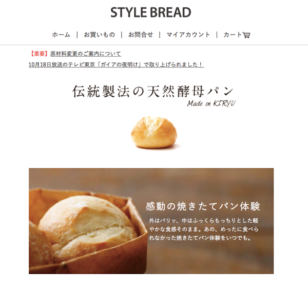 STYLE BREAD